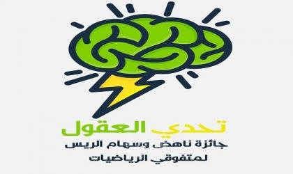 مسابقة تحدي العقول لمتفوقي الرياضيات في غزة تعلن عن جوائز قيمة