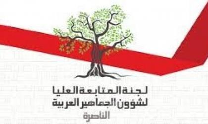 """الناصرة: """"المتابعة العليا"""" تقر مظاهرة السيارات ردًا على استفحال الجريمة يوم 21 أكتوبر"""