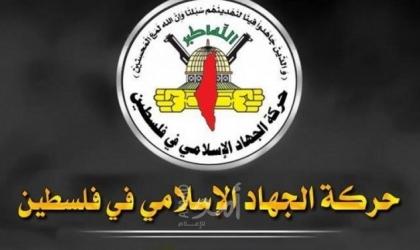 الجهاد: قرارات لقاء الأمناء العامين للفصائل الفلسطينية لم تبصر النور