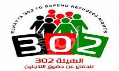 الهيئة 302 تدعو الأونروا في لبنان لمراجعة قراراتها بشأن الحظر