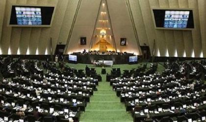 إيران: 226 نائبًا يوقعون بيانًا يؤكد ضرورة وقف العمل بالبروتوكول الإضافي في 23 فبراير