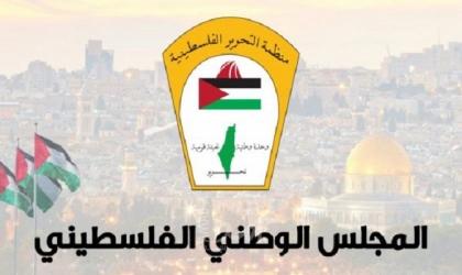 لجنة الأخوة البرلمانية في المجلس الوطني الفلسطيني تعلق على تفجيرات بغداد