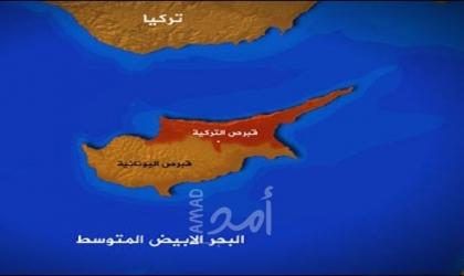 قبرص تلغي جوازات سفر 14 مسؤولا من القبارصة الأتراك عقب تصعيد مع أنقرة