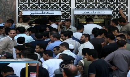 رام الله: المالية تعلن صرف رواتب الموظفين العموميين يومي الثلاثاء والأربعاء