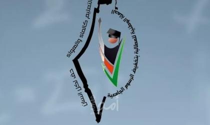 الحملة الوطنية تدين منع جامعة فلسطين طلبة من دخول الجامعة على خلفية الحراك الطلابي