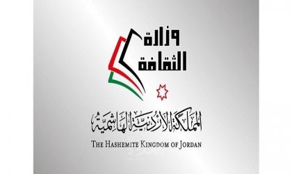 """عمان: وزارة الثقافة تعلن أسماء الفائزين بمسابقة """"موهبتي من بيتي في أسبوعها الرابع"""
