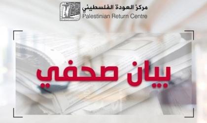 مركز العودة يصدر بيان بشأن تغييب اللاجئين في الخارج عن الانتخابات الفلسطينية القادمة