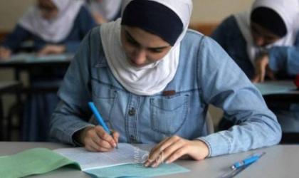 رام الله: التربية تقرر تأجيل عقد الدورة الاستكمالية من امتحان الثانوية العامة