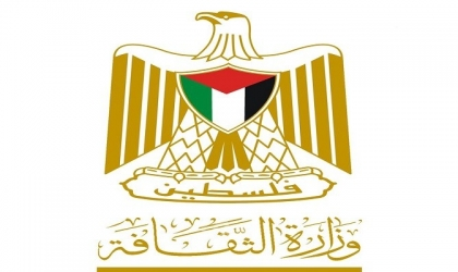 رام الله: وزارة الثقافة تصدر بياناً لمناسبة اليوم العالمي للغة العربية