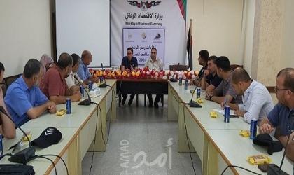 غزة: ائتلاف أمان للنزاهة والشفافية يعقد محاضرة توعوية لموظفي حماية المستهلك في وزارة الاقتصاد