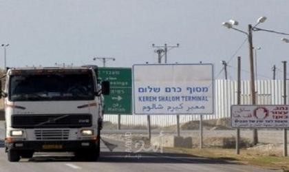 """مستوطنون يحاولون منع وصول البضائع إلى غزة: """"هناك إرهاب.. لا يوجد بضائع"""" - فيديو"""