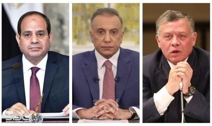 الملك عبدالله بحث مع السيسي والكاظمي التطورات الإقليمية وفي مقدمتها القضية الفلسطينية.