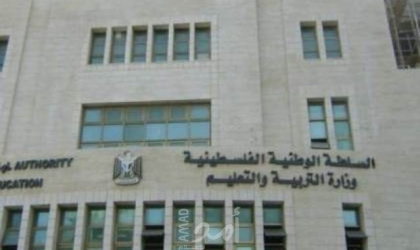 تعليم غزة تفعِّل خدمة تسديد رسوم الثانوية العامة من خلال المستحقات