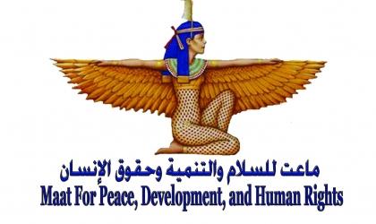 مؤسسة ماعت تناشد الأمم المتحدة التدخل بشأن منع قطر  رجل أعمال من السفر