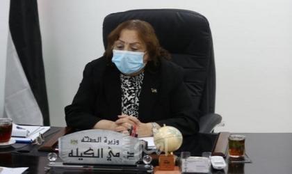 وزيرة الصحة تعلن البدء بإجراء دراسة حول مناعة المجتمع الفلسطيني