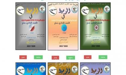 """غزة: طلبة يدشنون منصة """"الوسيط التعليمية"""" لتقديم التعليم التفاعلي في المناهج"""