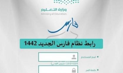 رابط  وخطوات تسجيل الدخول في نظام فارس - الخدمة الذاتية