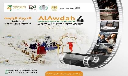 جامعة فلسطين بالشراكة مع ملتقى الفيلم تستعد لافتتاح الدورة الرابعة لمهرجان العودة السينمائي