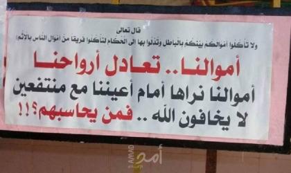 """غزة: """"لجنة الروبي والكردي"""" تطالب حماس بحل ملفاتهم قبل فوات الأوان"""