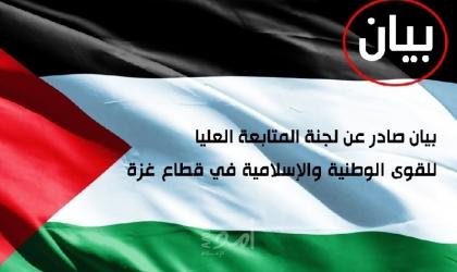القوى بغزة تحيي نموذج المقاومة الشعبية الذي تجسده بلدات بيتا وبيت دحن وتدعو للإقتداء به