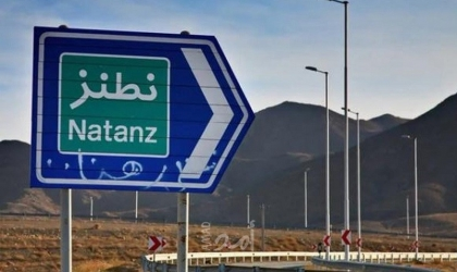 و س ج: تقرير سري يكشف الأثر الحقيقي لهجوم نطنز على قدرات إيران النووية