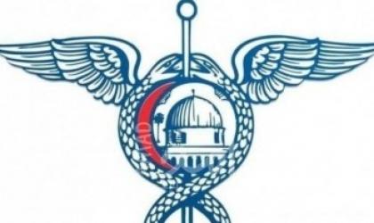رام الله: نقابة الأطباء تقرر إخلاء أقسام الطوارئ وطوارئ الولادة يوم الأحد