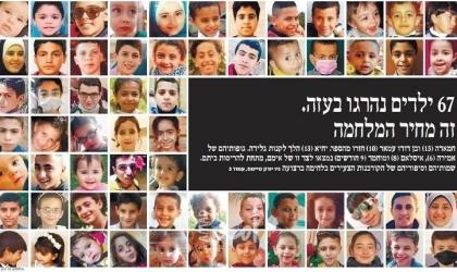 الأمم المتحدة ترفض إدراج إسرائيل على قائمة العار رغم جرائمها ضد أطفال فلسطين