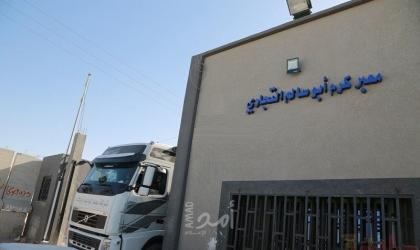 """غبن لـ""""أمد"""": """"الأربعاء"""" سيتم فتح معبر  """"كرم أبو سالم"""" لإدخال البضائع إلى قطاع غزة"""