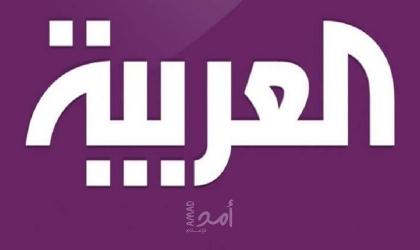 """بعد سنوات.. قناة """"العربية"""" تنقل مقرها وموظفيها من دبي إلى الرياض"""