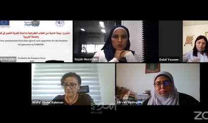 """""""فلسطينيات"""" تنظم جلسة استماع لوسائل إعلام فلسطينية حول """"خطاب الكراهية"""""""