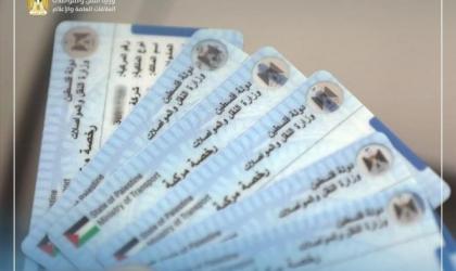 غزة: النقل والمواصلات تعلن آلية استبدال رخص القيادة