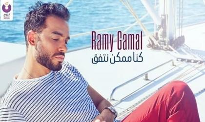 رامي جمال يحصد 5.5 مليون مشاهدة على يوتيوب - فيديو