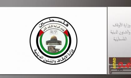 أوقاف رام الله تطالب بعودة المسجد الإبراهيمي كاملًا للسيادة الفلسطينية