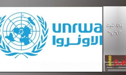 """الأونروا توضح لـ""""أمد"""" طبيعية عمل عيادات الأونروا بغزة """"السبت"""""""