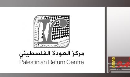 مركز العودة يسلّط الضوء على مخططات إسرائيل لالتهام ما تبقى من أراض فلسطينية