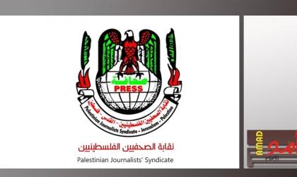 النقابة تستنكر تصاعد اعتداءات قوات الاحتلال على الصحفيين الفلسطينيين