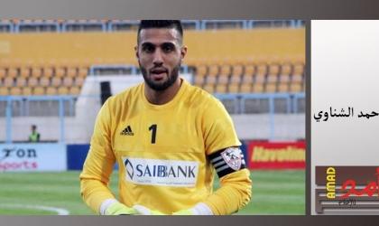 """حارس الزمالك السابق """"الشناوي"""" يكشف سبب رحيله عن الفريق"""