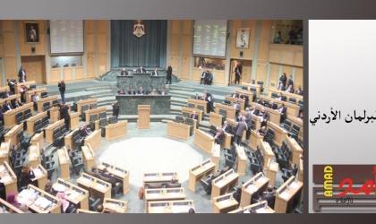 الأردن: مجلس النواب يحيل وزيرين سابقين إلى القضاء