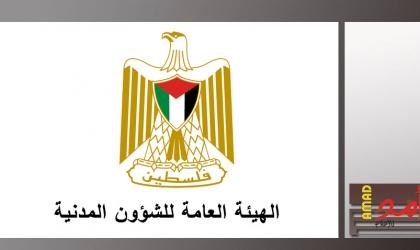 رام الله: الشؤون المدنية تعلنعودة العمل في مكاتب ومديريات الهيئة