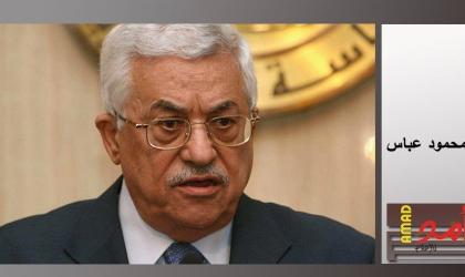 الرئاسة: الرئيس عباس أنهى فحوصاته وهو بصحة جيدة