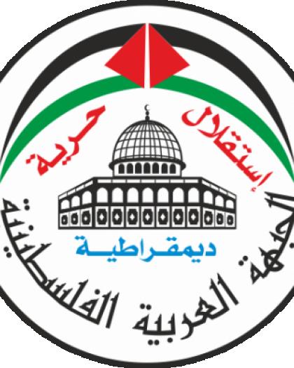 الجبهة العربية الفلسطينية تصدر بيانا بمناسبة ذكرى انطلاقة الثورة المجيدة 56
