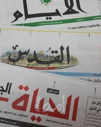 أبرز عناوين الصحف الفلسطينية 25-9-2021