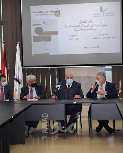 رام الله: العمل و نقابة المهندسين تطلقان الدليل الإرشادي للسلامة والصحة المهنية في المشاريع الإنشائية