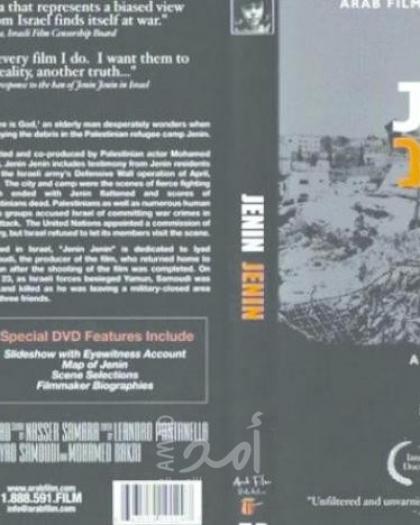 """الأورومتوسطي: منع عرض فيلم """"جنين جنين"""" يفضح القضاء الإسرائيلي"""