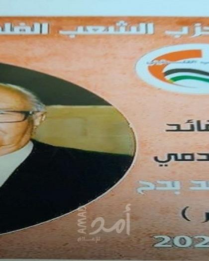 ذكرى رحيل الرفيق محمود احمد محمد بدح