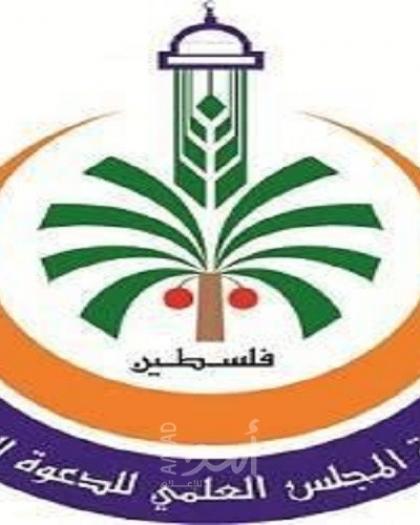 جمعية المجلس العلمي تهنئ الشعب الفلسطيني بحلول شهر رمضان