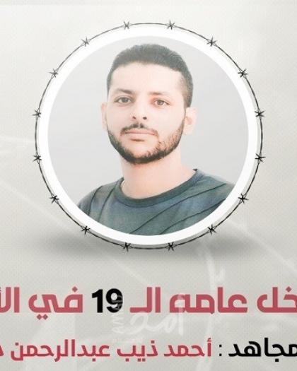 """""""مهجة القدس"""": الأسير """"أحمد دهيدي"""" يدخل عامه الـ(19) في سجون الاحتلال"""