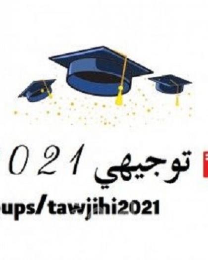 محدث - رابط فحص نتائج توجيهي (2021) في فلسطين