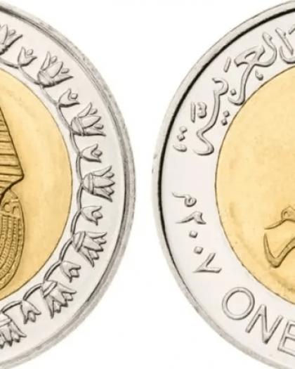 عملة مصرية جديدة من مادة البوليمر تطبع في العاصمة الجديدة - فيديو