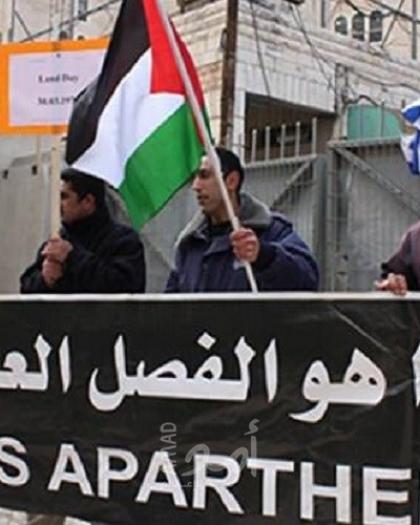 مراكز أبحاث أمريكية تعتبر إسرائيل دولة تمارس الفصل العنصري